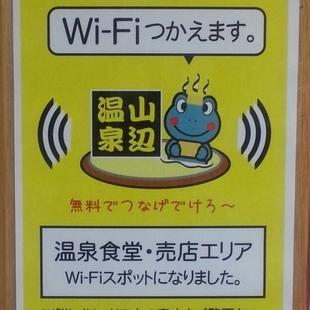 山辺温泉フリーWi-Fi提供開始!みんなが...