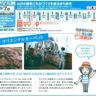 「山形日和」観光キャンペーンの一環として、...